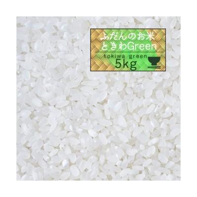 米 5kg 2年産 秋田県産 ときわGreen 白米5kg 人気/安い/精米【米5kg】