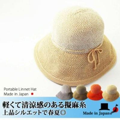 EdgeCity(エッジシティー)帽子 レディース 送料無料 日本製 つば広 ロングブリム ポータブル