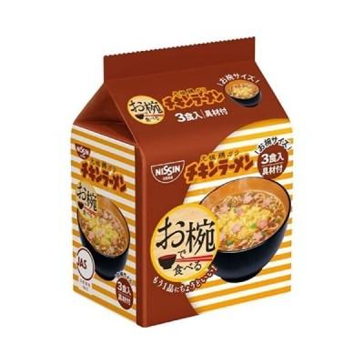 日清 お椀で食べるチキンラーメン 3食入×9個セット /インスタントラーメン (毎)