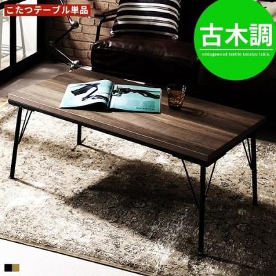 こたつテーブル 長方形 おしゃれ こたつ テーブル 木製 アイアン アンティーク