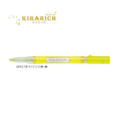 キラリッチ 【黄】 ラメ入りマーカー WKS18-Y <ゼブラ>