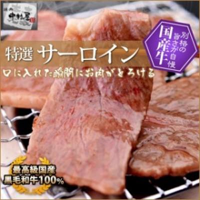 お歳暮 ギフト 内祝い 牛肉 黒毛和牛 特選 サーロイン100g 特上ロース サーロイン 焼肉 バーベキ