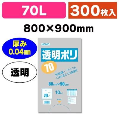 (ゴミ袋)透明ポリ #04 70L/300枚入(K05-4901755402742-3H)