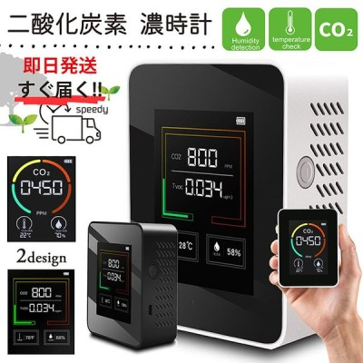 在庫有り あすつく 二酸化炭素濃度計 コンパクト 卓上型 CO2 センサー CO2メーター 空気質検知器 空気品質 高精度 多機能 濃度測定 リアルタイム監視 7988436