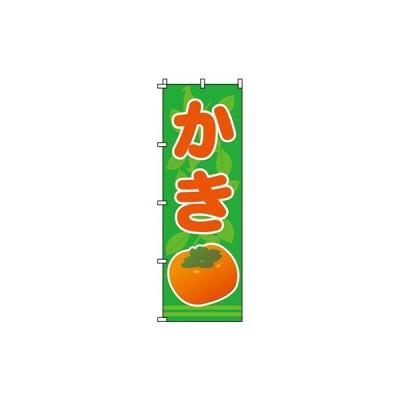 のぼり旗 かき 0100166IN