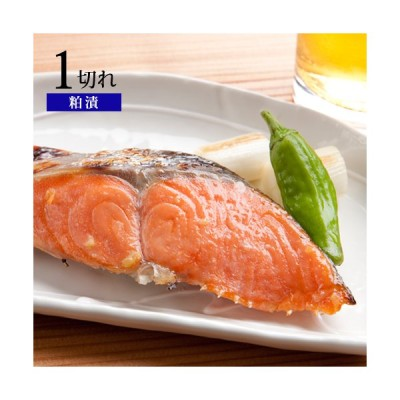 粕漬 魚 紅鮭粕漬け(一切れ)シャケ さけ
