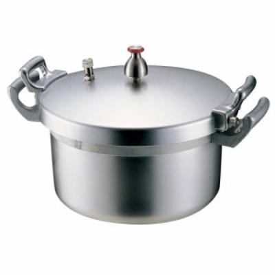 北陸アルミニウム 業務用 アルミ 圧力鍋 15L