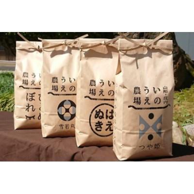 A52-012 【令和2年産】井上農場の特別栽培米4品種食べ比べセット各2kg(計8kg)