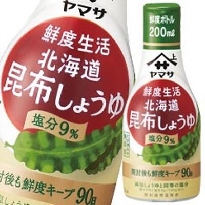 【送料無料】ヤマサ 鮮度生活 北海道昆布しょうゆ200ml×1ケース(全24本)