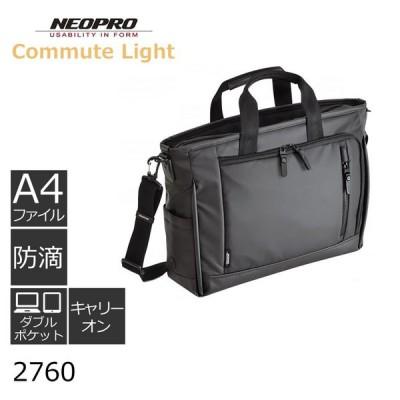 ビジネスバッグ メンズ ブランド トート 防滴 撥水 パソコン A4PC neopro ダブルポケット コミュートライト 出張 旅行