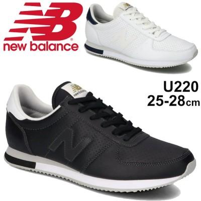 スニーカー メンズ シューズ ニューバランス Newbalance U220/男性 D幅 スポーティ カジュアル ブラック ホワイト 運動靴 シンプル 普段履き くつ/U220-M