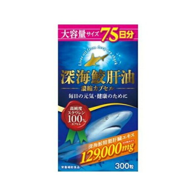 リップル 深海鮫肝油100% 【300粒】(リップル)