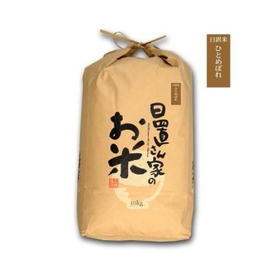 新米 令和2年産 鳥取県 北栄町産 ひとめぼれ 日置さん家のお米 10kg 玄米 西日本