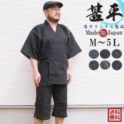 甚平 メンズ(じんべい)当店限定生産 日本製しじら織り甚平ロングパンツ M/L/LL/3L/4L/5L 父の日 ギフト ファッション