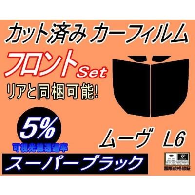 フロント (b) ムーヴ L6 (5%) カット済み カーフィルム L600S L602S L610S ムーブ L6系 ダイハツ