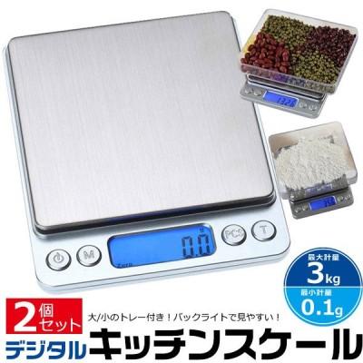 デジタルキッチンスケール 2個セット デジタルスケール クッキングスケール はかり 測り 計測 最大計量3kg 最小計量0.1g単位