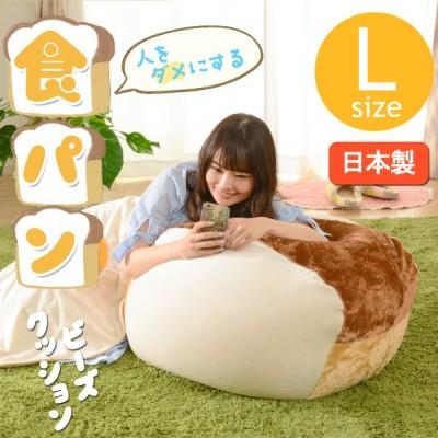 ビーズクッション ビーズソファ セルタン カバーリング 日本製 食パンビーズ L a604