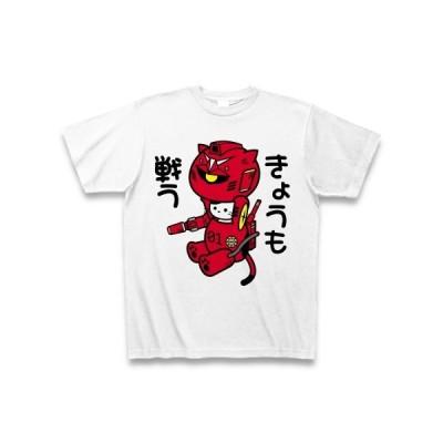 きょうも戦う猫(赤) Tシャツ(ホワイト)
