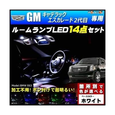 GM キャデラック エスカレード 2代目 専用 LED ルームランプ14点セット 発光色は ホワイト【メガLED】