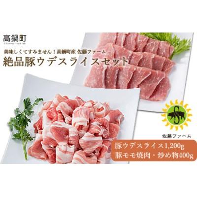 c485_ns <高鍋町産 佐藤ファーム 絶品豚ウデスライスセット合計1.6kg>翌月末迄に順次出荷
