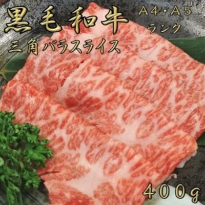 黒毛和牛 A4 A5 ランク 霜降り スライス 400g 薄切り しゃぶしゃぶ すき焼き すきやき すき焼き肉 和牛 高級肉 お肉 焼肉 焼き肉 お肉お