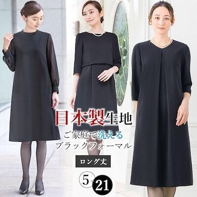 ご家庭で洗える 日本製生地使用 選べる ブラックフォーマルワンピース240188