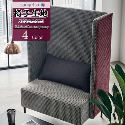 サンゲツ 椅子生地 UP holstery 2020-2023 ファブリック コンテンポラリー プルーマ UP179 UP180 UP181 UP182 【1m単位での販売】