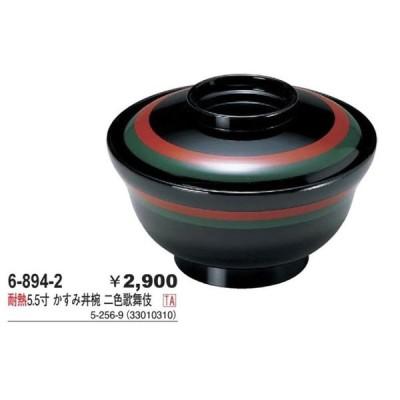 煮物椀・丼(小) 耐熱5.5寸寸 かすみ丼椀 二色歌舞伎  φ165xH115(H85)