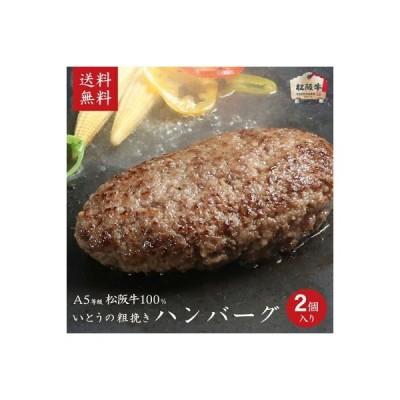 A5松阪肉100%使用 いとうの粗挽きハンバーグ(松坂牛)120g×2個入 御誕生日・内祝【のし・木箱・ラッピング・化粧箱・送料無料】