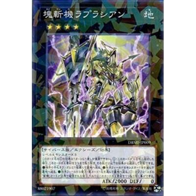 遊戯王カード 塊斬機ラプラシアン ノーマルパラレル ミスティック・ファイ (中古品)