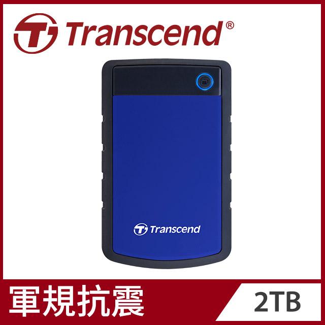 【Transcend 創見】2TB StoreJet 25H3 軍規防震2.5吋USB3.1行動硬碟-寶石藍