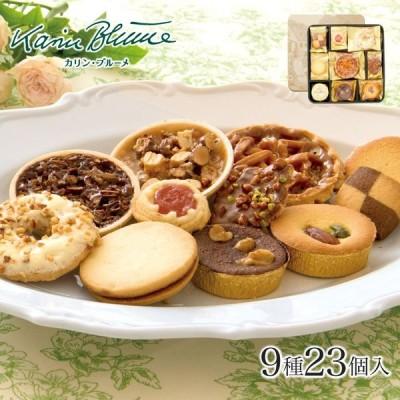 お菓子 ギフト カリン・ブルーメ カリンセレクション KBS3 クッキー詰め合わせ 10種類28個入 | スイーツ おしゃれ かわいい 女性 缶入り 個包装 チョコ