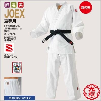 (九櫻・九桜) IJF全日本柔道連盟認定柔道衣 セット 上衣・ズボン 上下セット JOEX