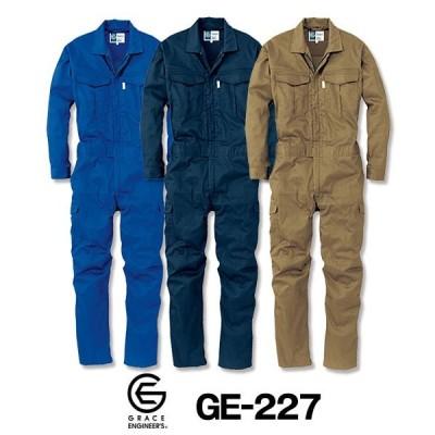 【グレースエンジニアーズ】GE-227長袖つなぎ[春夏 夏用]作業服 仕事着 メンズ GRACE ENGINEERS