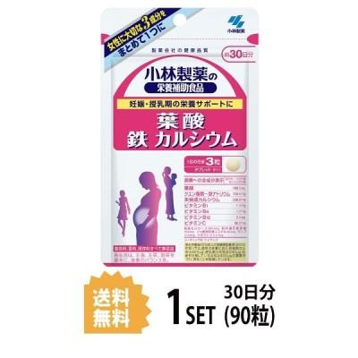 小林製薬 葉酸 鉄 カルシウム 約30日分 (90粒) 健康サプリメント