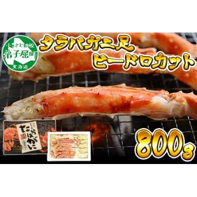 337. ボイルタラバガニ ビードロカット 800g ギフト箱 食べ方ガイド付 カニ かに 蟹 海鮮 北海道