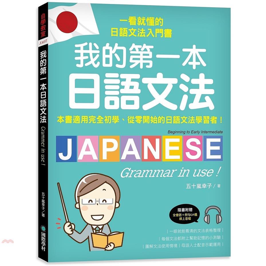 我的第一本日語文法:一看就懂的日語文法入門書,適用完全初學、從零開始的日語文法學習者!(附QR碼線上音檔)[79折]