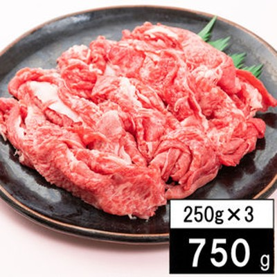 【750g(250g×3パック)】日本三大銘柄牛として 有名な「近江牛」切り落し