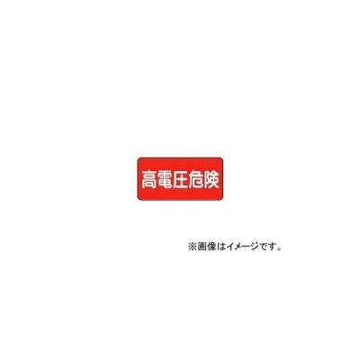 ユニット/UNIT 電気関係標識横型 高電圧危険 PVCステッカー 100×200 5枚組 32521(3716082) JAN:4582183901955