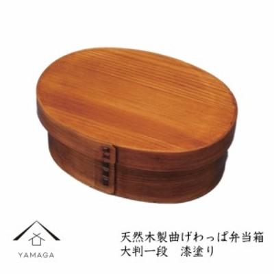曲げわっぱ まげわっぱ 一段 弁当箱 大判 漆 かわいい オシャレ 木製品 FH05SU