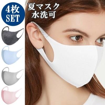 4枚セット 夏用マスク ひんやり マスク カラー 夏マスク 夏用 洗えるマスク 通気性 吸水速乾 洗えるマスク 日焼け対策 消臭 小顔マスク ウィルス予防