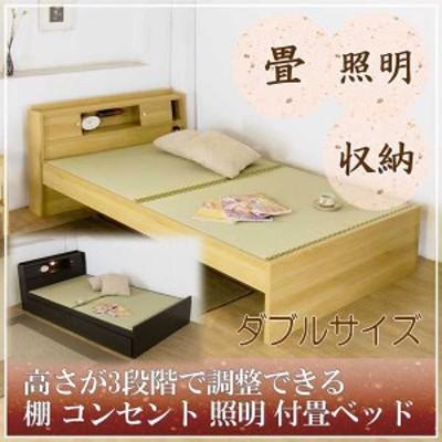 送料無料 日本製 高さが3段階で調整できる 棚 コンセント 照明付 畳ベッド ダブル タタミベッド ベッド 畳