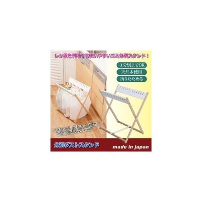 折りたたみゴミストッカー/分別ダストスタンド 木製 日本製 (室内/屋外/アウトドア)