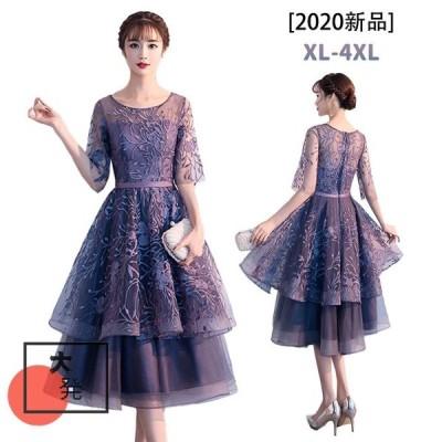 パーティードレス 大きいサイズ ドレス レディース ワンピース フォーマルドレス エレガントドレス