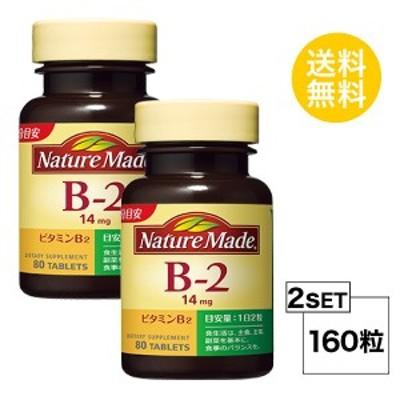 【2個セット】 ネイチャーメイド ビタミンB2 40日分×2個セット (160粒) 大塚製薬 サプリメント nature made