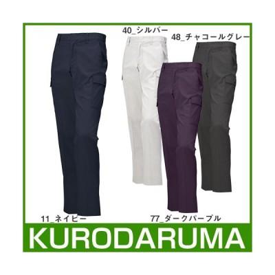作業服 カーゴパンツ クロダルマ カーゴパンツ(ノータック) 35662 作業着 春夏