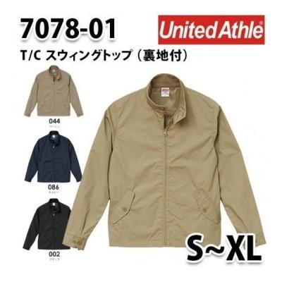 ユナイテッドアスレ United Athle 7078-01 T/C スウィングトップ(裏地付)