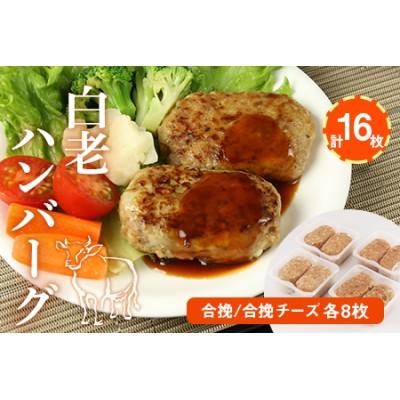 白老ハンバーグ(合挽/合挽チーズ各8枚 計16枚)セット【北海道産】【AE015】