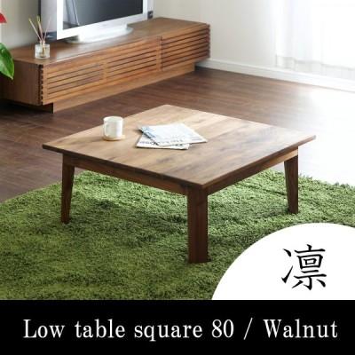 テーブル 座卓 ちゃぶ台 机 食卓 北欧 モダン 天然木 無垢 RIN ウォールナット 80角