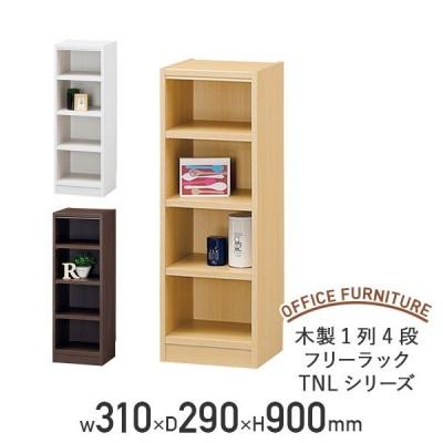 木製1列4段フリーラック TNLシリーズ W310 D290 H900 多目的収納棚 本棚 書棚 木製収納棚 ウッドシェルフ ボックス棚 代引不可 法人宛限定
